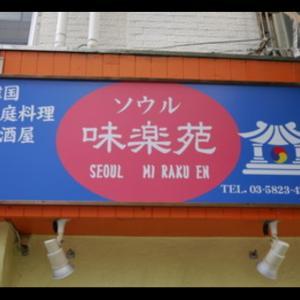 korean restaurant 韓国料理屋
