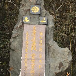 Mongol invasion related 元寇関係の遺跡