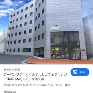 hotel in fukuoka 福岡のホテル