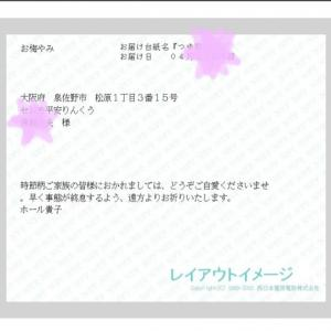 telegram again...また弔電…