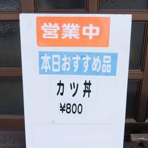埼玉県ときがわ町 食堂 アライ最後の訪問