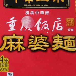 明星食品 中華三昧タテ型重慶飯店 麻婆麺 実食