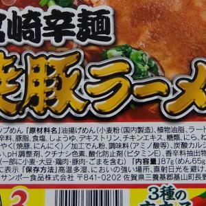 サンポー食品 宮崎辛麺焼豚ラーメン実食