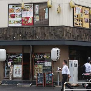 東五反田 いもたろうで、手ごねハンバーグと鶏唐の日替わりランチ