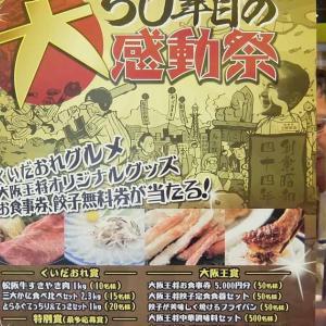 大阪王将西五反田店 豚肉と卵の中華炒め定食