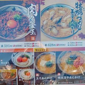 丸亀製麺 玉子あんかけうどんと親子丼