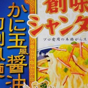 サンヨー食品 創味シャンタンかに玉風醤油味刀削風麺 実食!