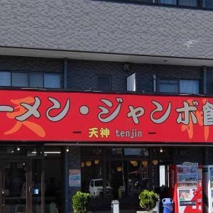 小平市 ジャンボ餃子天神で味噌ラーメンと餃子
