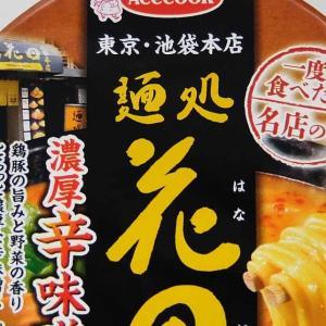 エースコック 一度は食べたい名店の味 麺処花田 濃厚辛味噌ラーメン実食