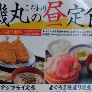 居酒屋の磯丸水産のランチは海鮮タップリ!サラメシです。
