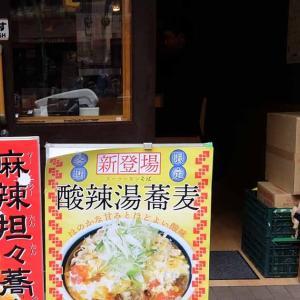 五反田 蕎麦ラー岸上 新作 酸辣湯そば!