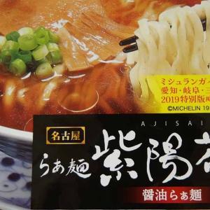 寿がきや らぁ麺紫陽花 醤油らぁ麺 実食