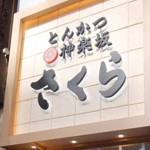 とんかつ神楽坂さくら 五反田店 初訪問