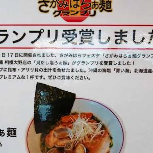 さがみはらぁ麺グランプリ受賞 貝だし塩らぁ麺を頂きました!
