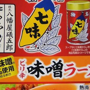 サンヨー食品 サッポロ一番 八幡屋礒五郎七味唐からし使用ピリ辛味噌ラーメン実食