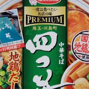 エースコック 一度は食べたい名店の味PREMIUM【四つ葉 地鶏だし醤油ラーメン】実食