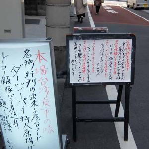 東五反田の新店 アジアン食堂 五香粉 初訪問