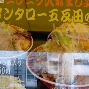 令和二年 二郎系食べ始めはタローだな!