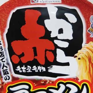 寿がきや カップ赤からラーメン赤3番 実食