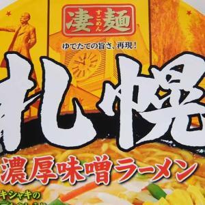 ニュータッチ凄麺【札幌】濃厚味噌ラーメン 実食