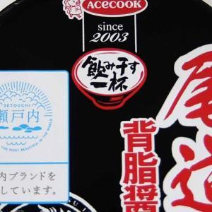 エースコック 飲み干す一杯 尾道 背脂醤油ラーメンリニューアル2020/1/20発売