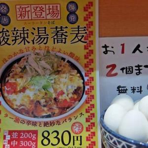 蕎麦ラー岸上 酸辣湯蕎麦を頂き~