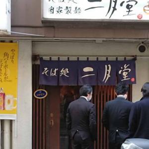 かき揚げ丼とざる蕎麦のセット780円 五反田 二月堂