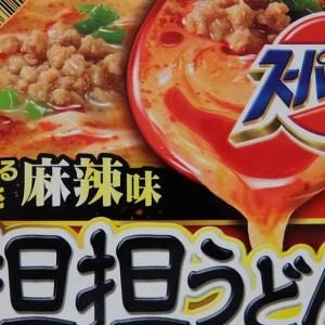 エースコック スーパーカップ1.5倍 坦坦うどん 実食 2020/1/27発売