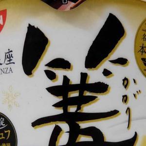 日清「名店が認めた本格style 篝 鶏白湯Sobaトリュフ」(11月25日発売) 実食