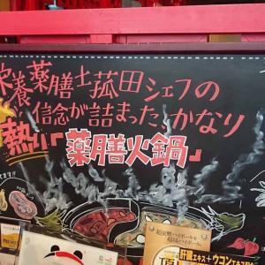 ファイヤーホール4000の激辛火鍋肉団子定食 菰田シェフがいました!