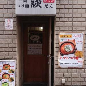 令和二年 つけ麺食べ始めはスパイシーカレーつけ麺! 五反田 談