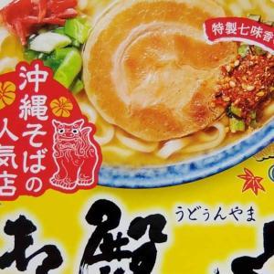 「明星 御殿山監修 琉球古来そば」カップ麺 実食
