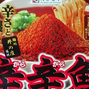 寿がきや 辛辛魚らーめん カップ麺実食