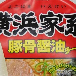 ニュータッチ 横浜家系豚骨醤油ラーメン八王子風~ 実食