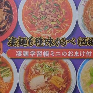 ニュータッチ凄麺 奈良天理スタミナラーメン 実食