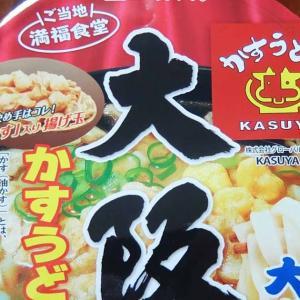 ニュータッチ 大盛大阪かすうどん 実食
