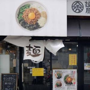 麺屋よしひで 2度目の訪問で台湾ラーメン