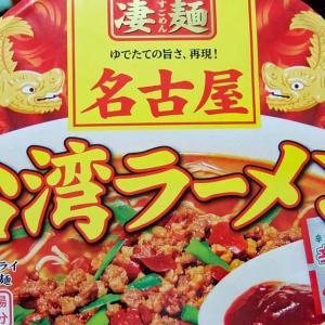 ニュータッチ凄麺 名古屋台湾ラーメン 再実食!