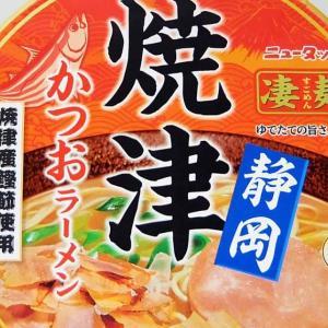 ニュータッチ凄麺 焼津静岡 かつおラーメン 実食