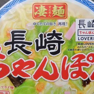 ニュータッチ凄麺 長崎ちゃんぽん 宅メシ版野菜タップリちゃんぽん