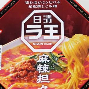 日清ラ王 麻辣坦々 シビ辛 実食