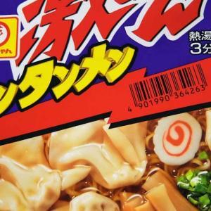 マルちゃん 激めんワンタンメン カップ実食