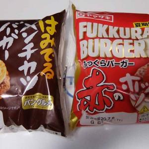 ヤマザキ 袋ハンバーガー2種を食べてみた結果・・・
