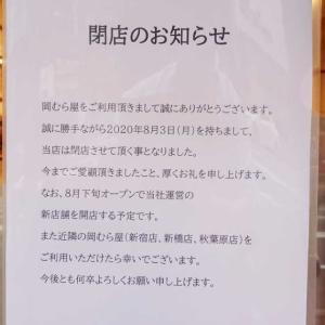 さようなら~岡むら屋五反田店