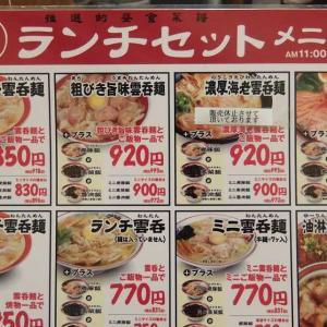 久しぶりに油淋鶏定食と雲呑塩スープ 広州市場五反田店