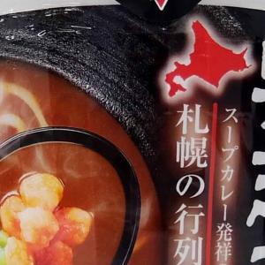 サンヨー食品 また闇に消えたカップ麺 札幌スープカリー専門店 奥芝商店監修 海老だしスープカレー味ラーメン 実食