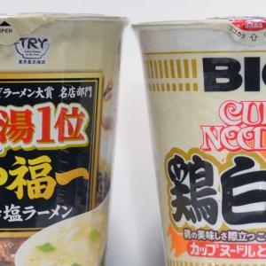 鶏白湯対決! 日清カップヌードル鶏白湯vsマルちゃん鶏白湯1位麺や福一
