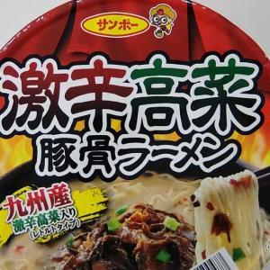 サンポー 激辛高菜豚骨ラーメン 九州産激辛高菜入り 実食