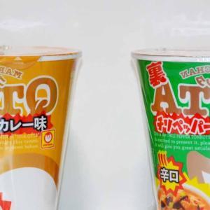マルちゃん 裏QTTA チリペッパーとんこつ味♪♪♪&チリペッパーカレー味実食
