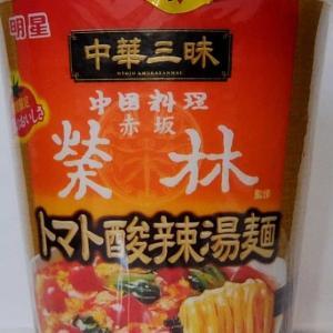 明星 中華三昧 トマト酸辣湯麺(カップ)実食